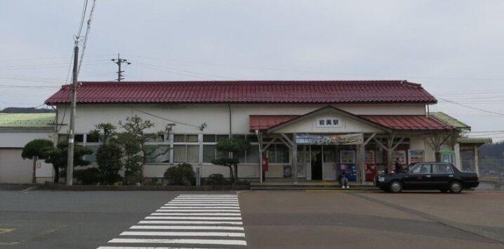 iwamieki