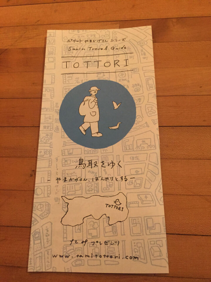 tottori-guesthouse-Y43