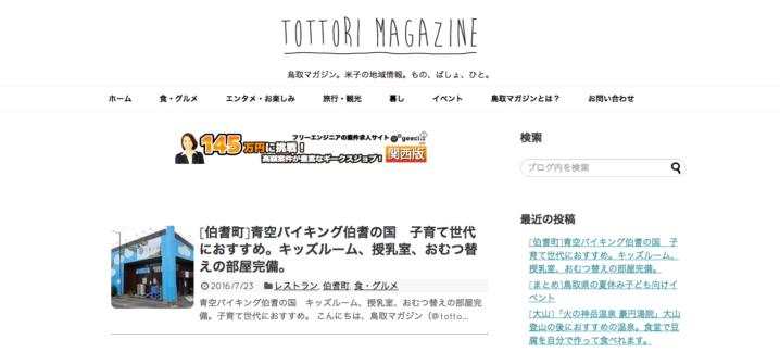 tottorimagazine