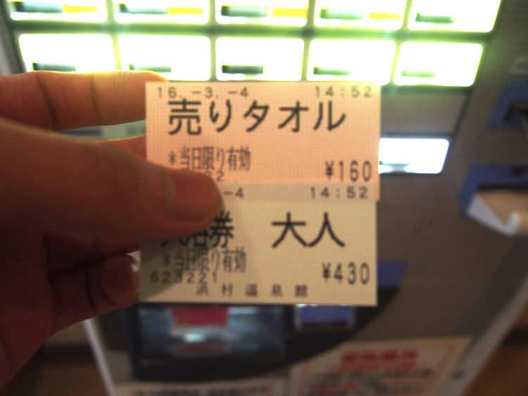 hamamura-spa15
