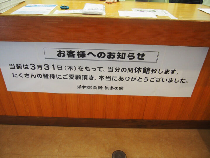 hamamura-spa16