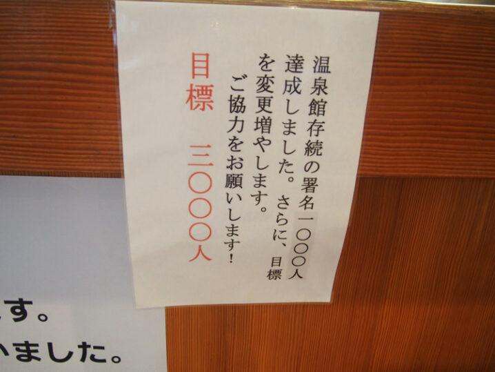 hamamura-spa17