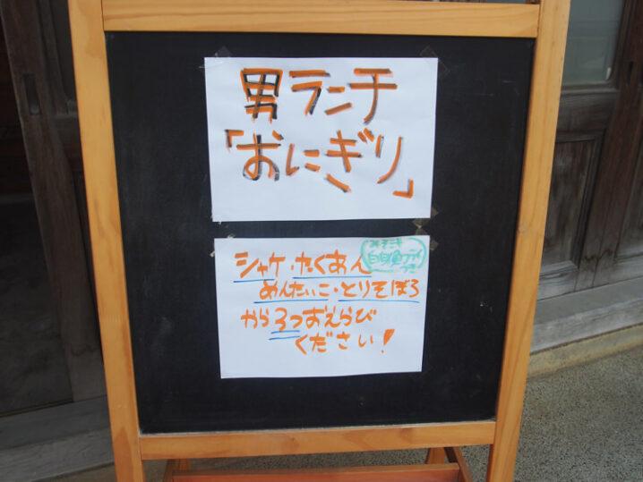 mabuya-onigiri-lunch3