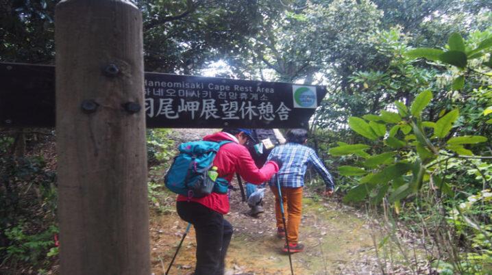 geopark-trail124