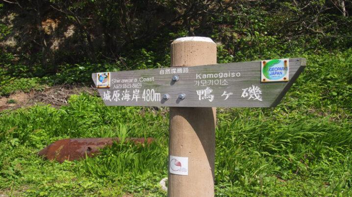 geopark-trail186