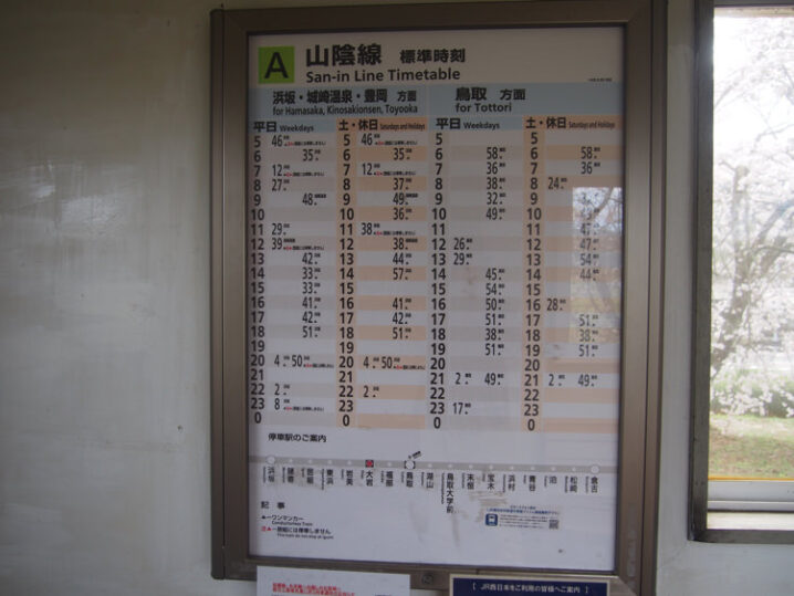 ooiwa-station-sakura6
