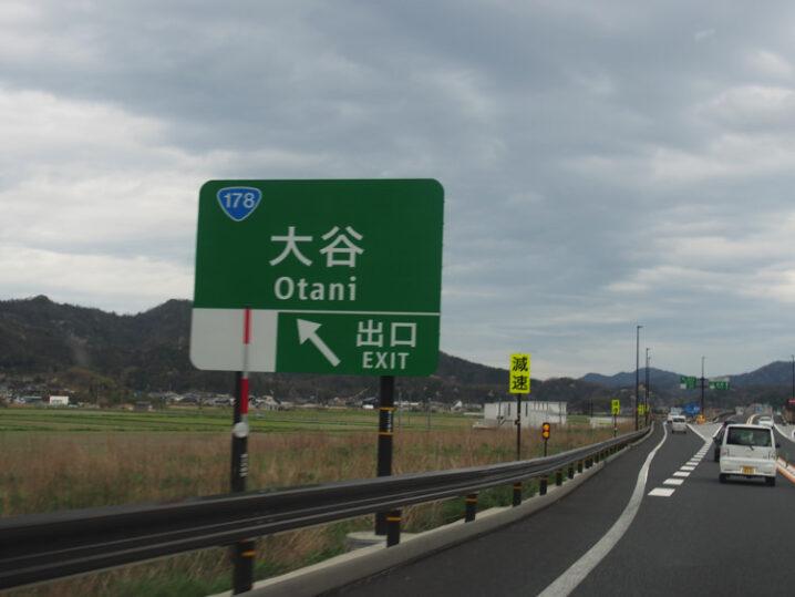 ooiwa-station-sakura7