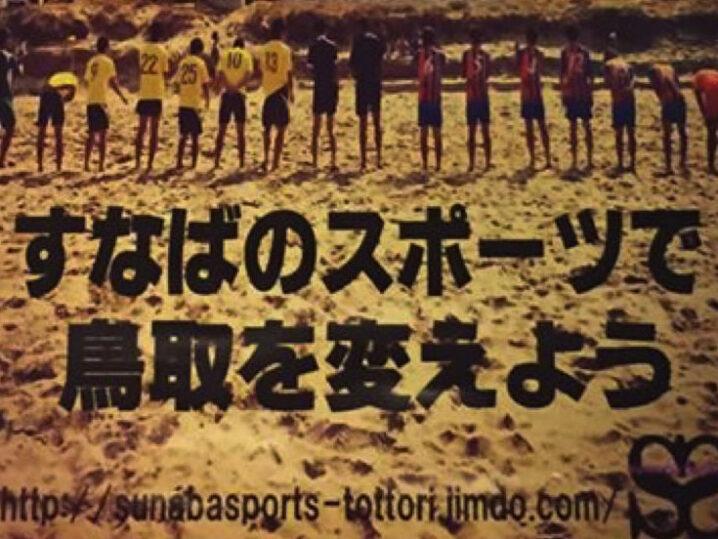 sunaba-sport31
