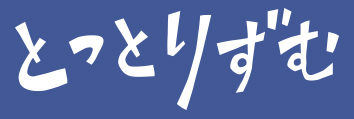 tottirizum_logo_fix_w
