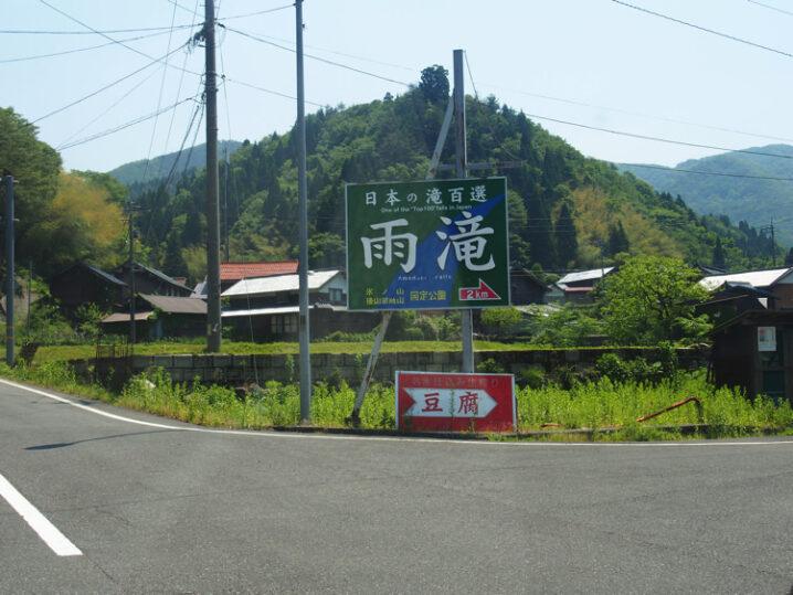 amedaki1