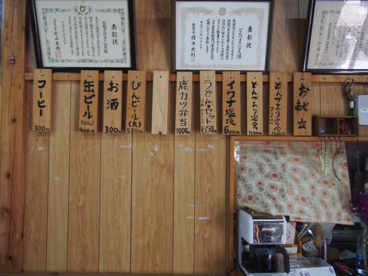 donzumari-house1