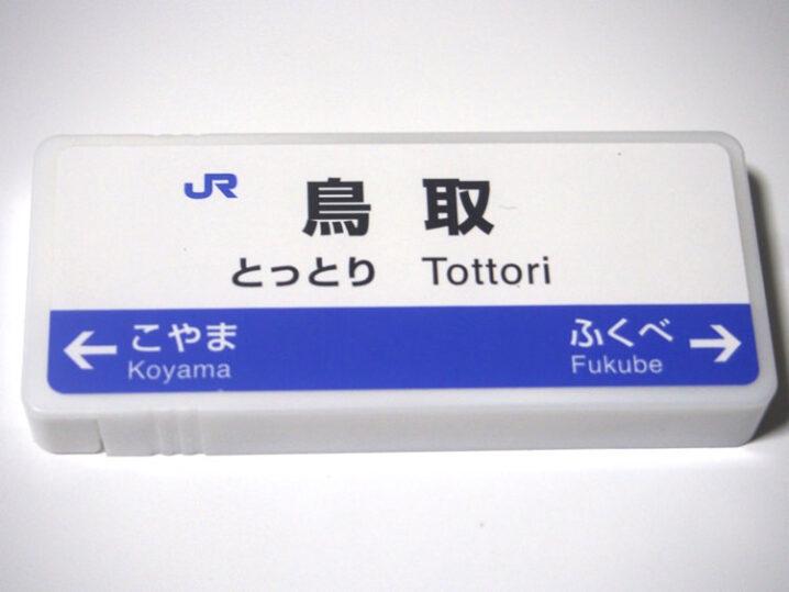 husisuku-tottori3