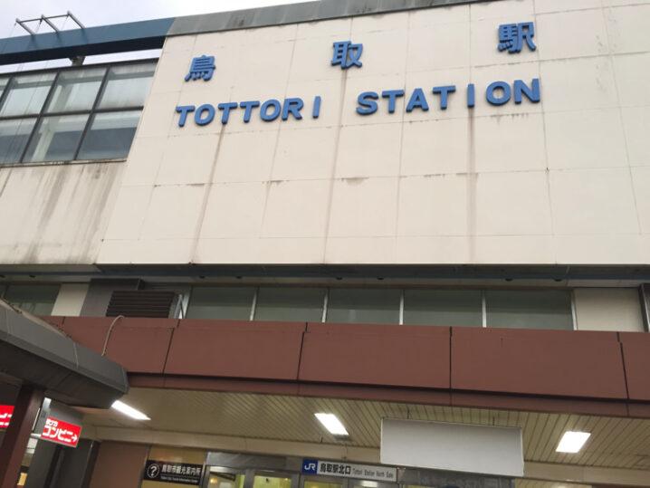 husisuku-tottori4