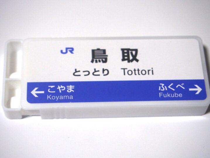 husisuku-tottori1