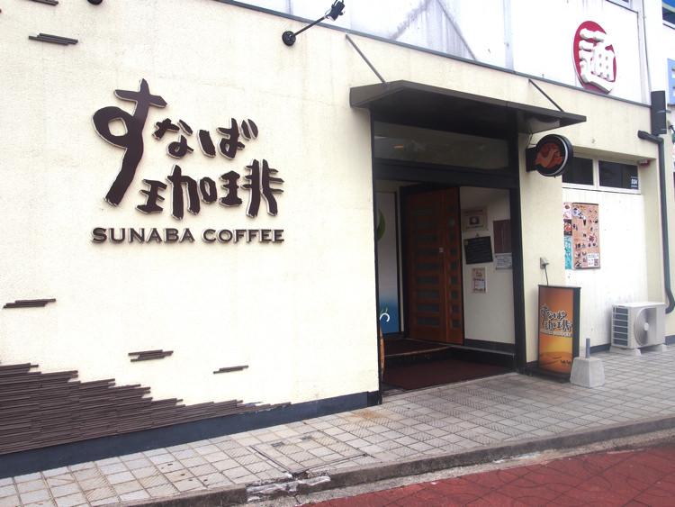 sunabacafe-tottori2