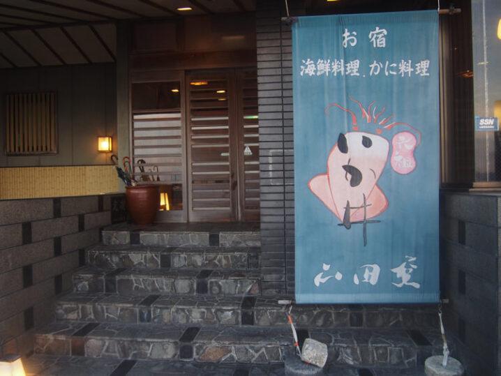 yamadaya5