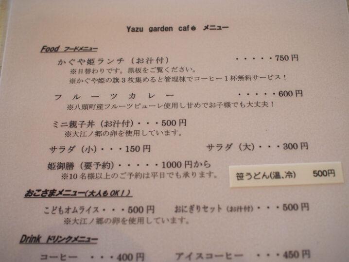 garden-cafe-yazu10