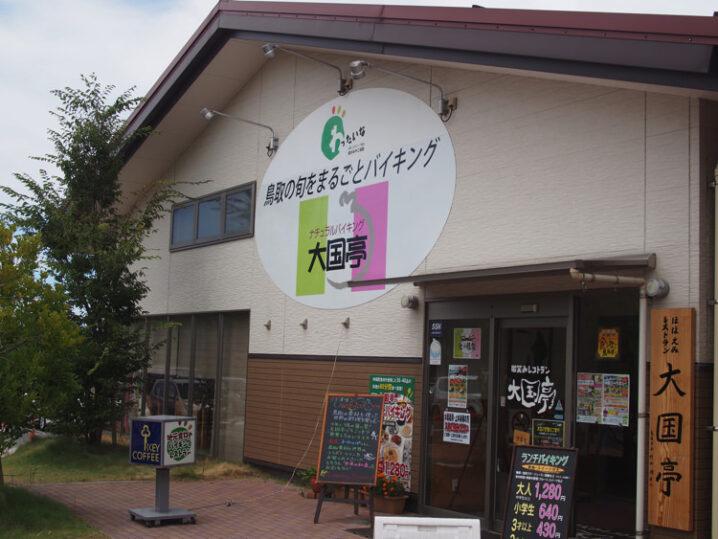 daikokutei6