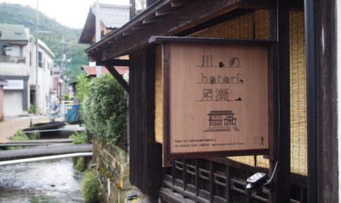 kawanohotori25