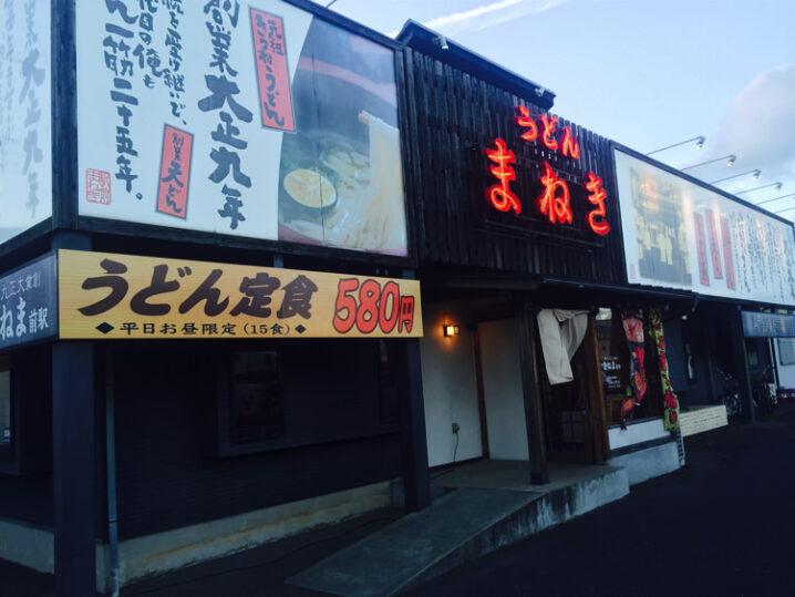maneki-koyamaten5