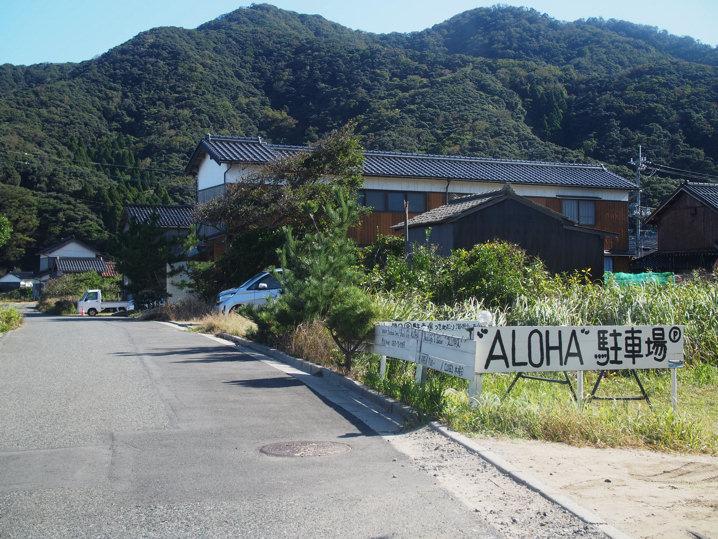 aloha84
