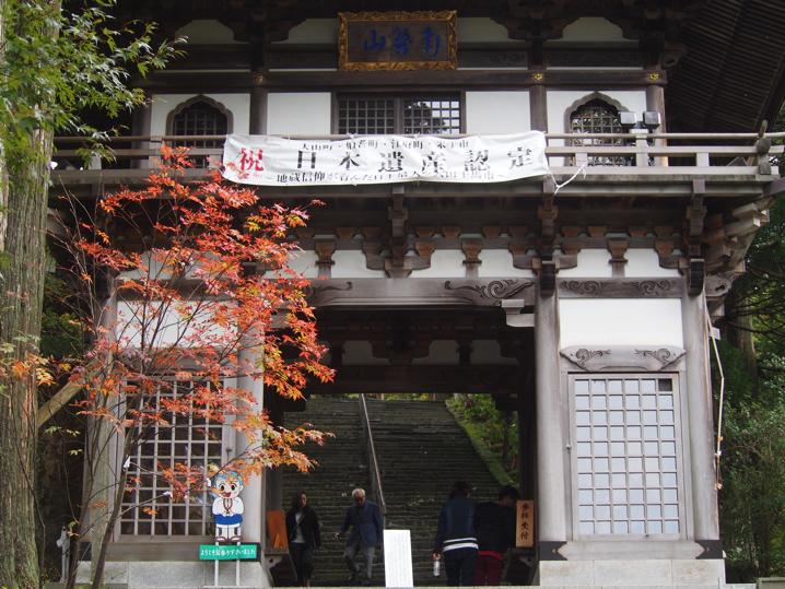 daisen-koyo1