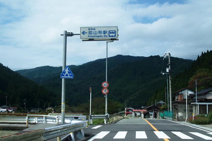 koiyamagataeki1
