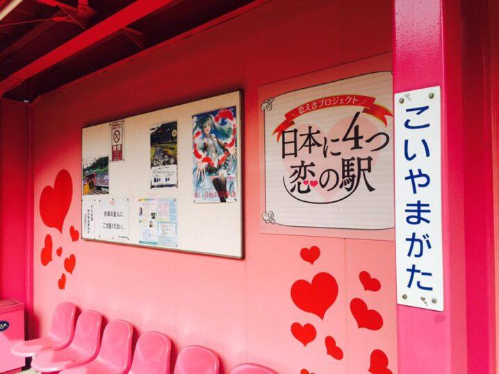 当初は『因幡山形』という駅名の予定だったけど、人を呼ぶ「来い」という意味と掛けて『恋山形』に変更。