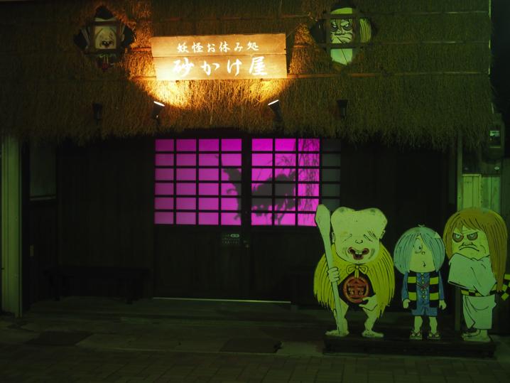 mizukisigeruroad-lightup7