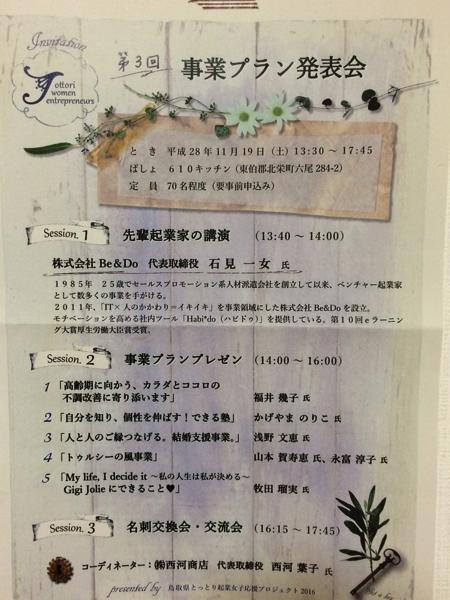 daisankai-zyosizigyouplan01