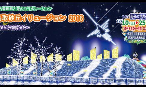 参考:http://www.tottori-sakyu.jp/
