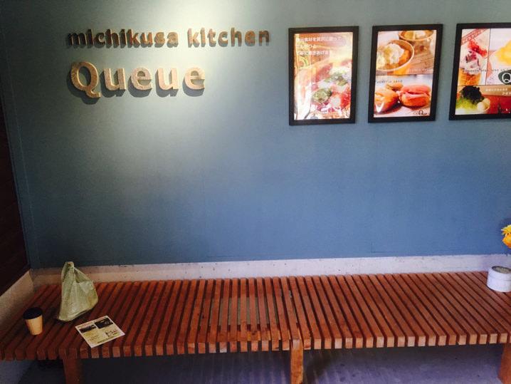 michikusa-kitchen44