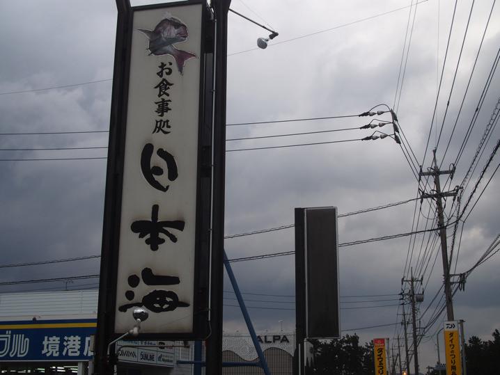 washoku-nihonkai2