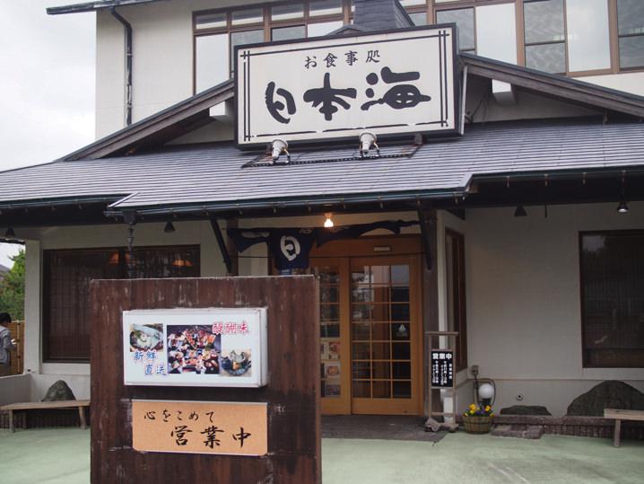 washoku-nihonkai23