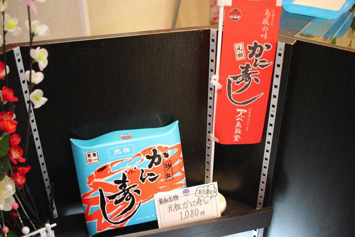 abetottorishokudou23