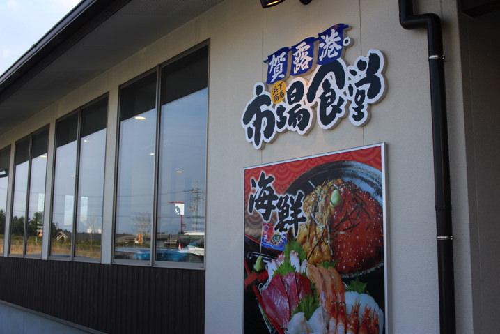 karokou-itibashokudou3