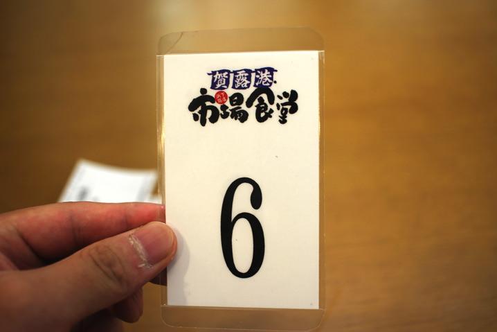 karokou-itibashokudou8