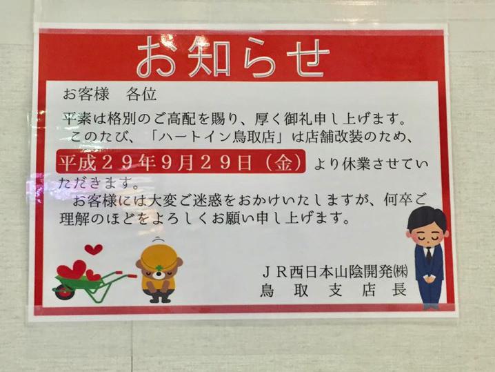 鳥取市にセブンイレブンが進出決定!2017年11月17日(金)に3店舗 ...